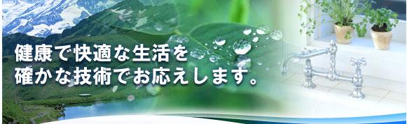 大阪府岸和田市 株式会社両国設備 水道工事 水道屋さん キッチントイレ浴室の水廻りのリフォーム 浄化槽維持管理 一般ゴミ収集運搬 貯水槽清掃 HOME