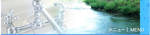 大阪府岸和田市 株式会社両国設備 水道工事 水道屋さん キッチントイレ浴室の水廻りのリフォーム 浄化槽維持管理 一般ゴミ収集運搬 貯水槽清掃 水道工事ご紹介