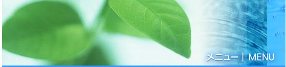 大阪府岸和田市 株式会社両国設備 水道工事 水道屋さん キッチントイレ浴室の水廻りのリフォーム 浄化槽維持管理 一般ゴミ収集運搬 貯水槽清掃 ゴミ収集と浄化槽