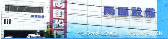 大阪府岸和田市 株式会社両国設備 水道工事 水道屋さん キッチントイレ浴室の水廻りのリフォーム 浄化槽維持管理 一般ゴミ収集運搬 貯水槽清掃 会社概要・地図