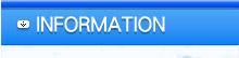 大阪府岸和田市 株式会社両国設備 水道工事 水道屋さん キッチントイレ浴室の水廻りのリフォーム 浄化槽維持管理 一般ゴミ収集運搬 貯水槽清掃 INFORMATION